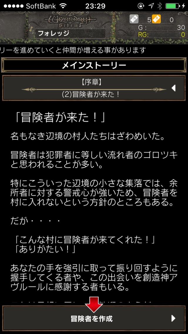wizardry_schema_01