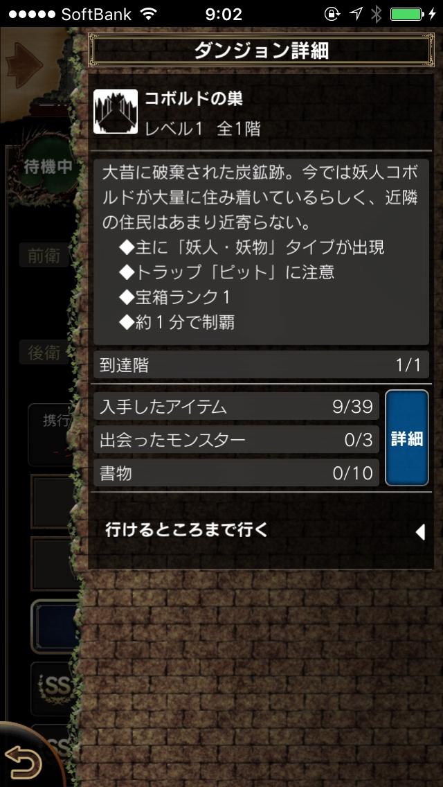 wizardry_schema_09