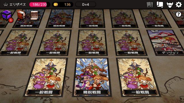 ダンジョンメーカー カード選択画面