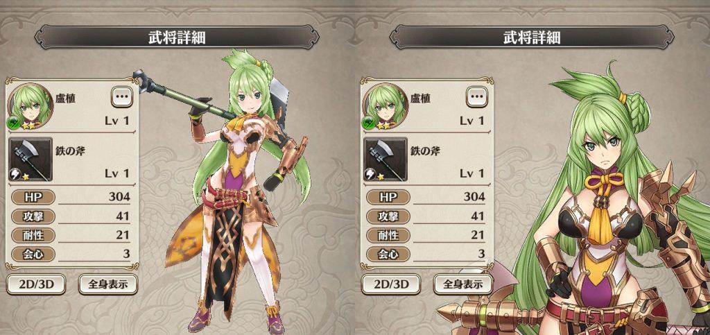 三国BASSA(バッサ) キャラクターの2Dと3D