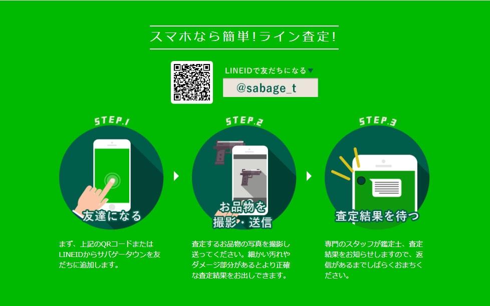 サバゲータウン 簡単LINE査定