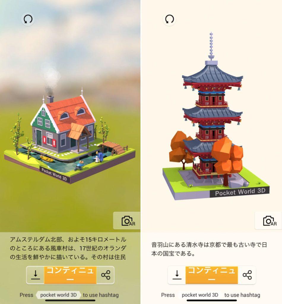 """「ポケットワールド3D」の画像検索結果"""""""
